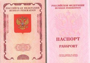 биометрический-загранпаспорт