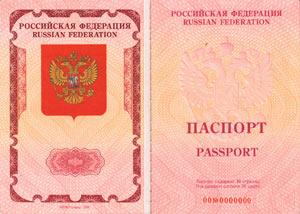 Загранпаспорт-на-5-лет