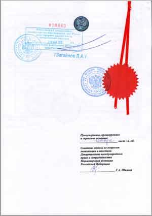 неполная легализация документа
