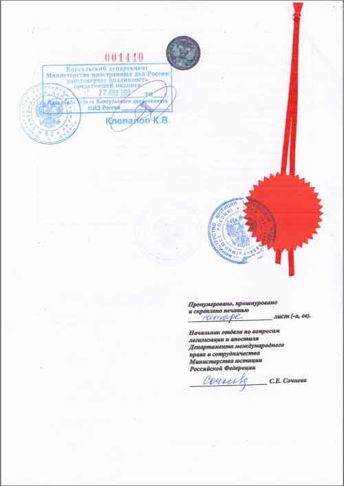 неполная легализация документов