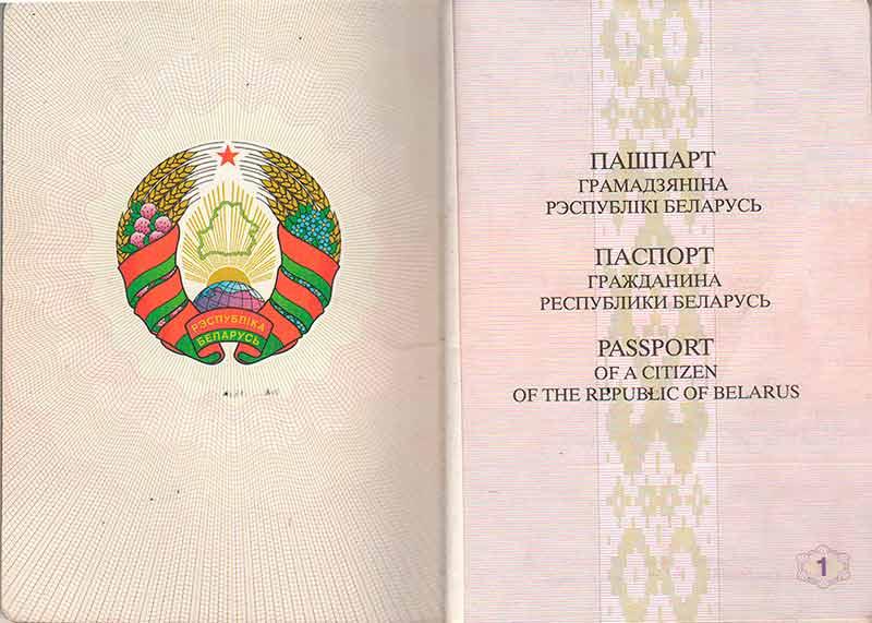 Белорусский перевод