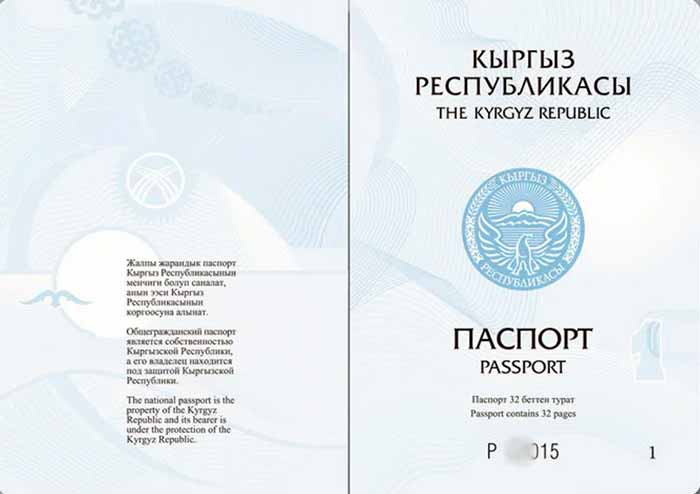 Перевод киргизского загранпаспорта