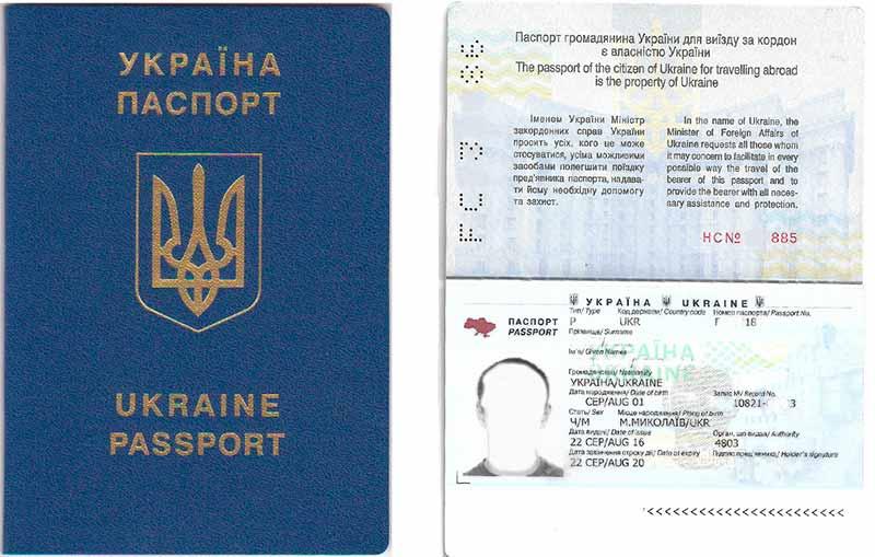 перевод загранпаспорта Украины